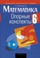 Математика 6 кл. Опорные конспекты